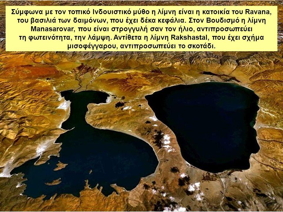 Σύμφωνα με τον τοπικό Ινδουιστικό μύθο η λίμνη είναι η κατοικία του Ravana, του βασιλιά των δαιμόνων, που έχει δέκα κεφάλια.
