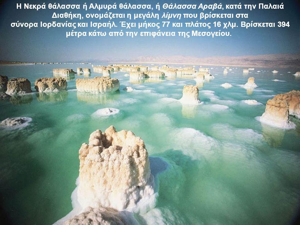 Η Νεκρά θάλασσα ή Αλμυρά θάλασσα, ή Θάλασσα Αραβά, κατά την Παλαιά Διαθήκη, ονομάζεται η μεγάλη λίμνη που βρίσκεται στα σύνορα Ιορδανίας και Ισραήλ.