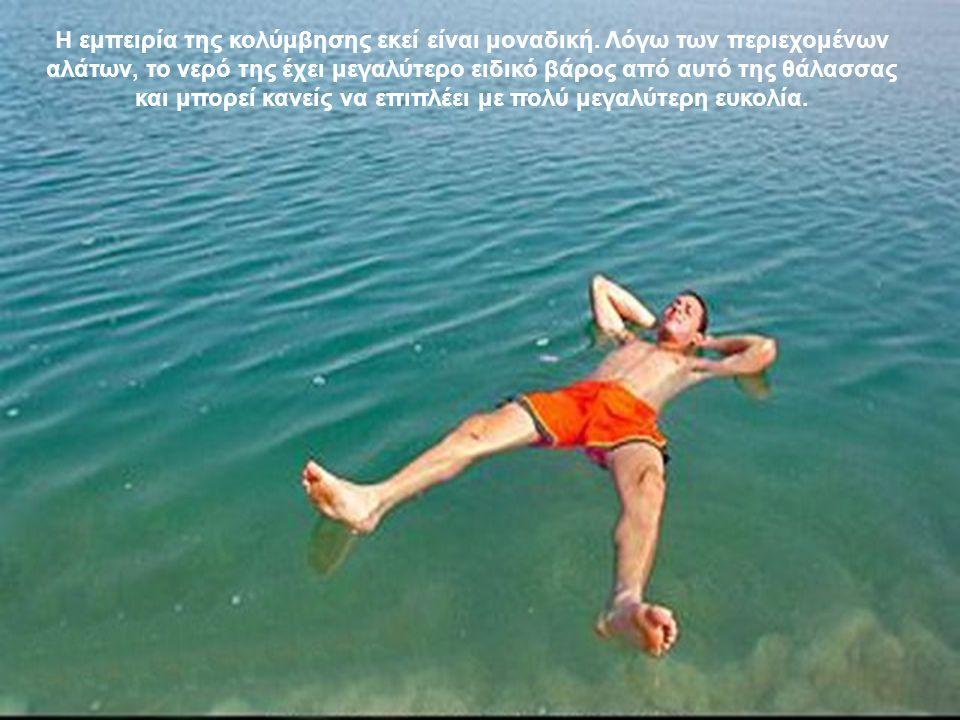 Η εμπειρία της κολύμβησης εκεί είναι μοναδική.