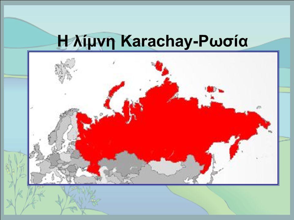 Η λίμνη Karachay-Ρωσία