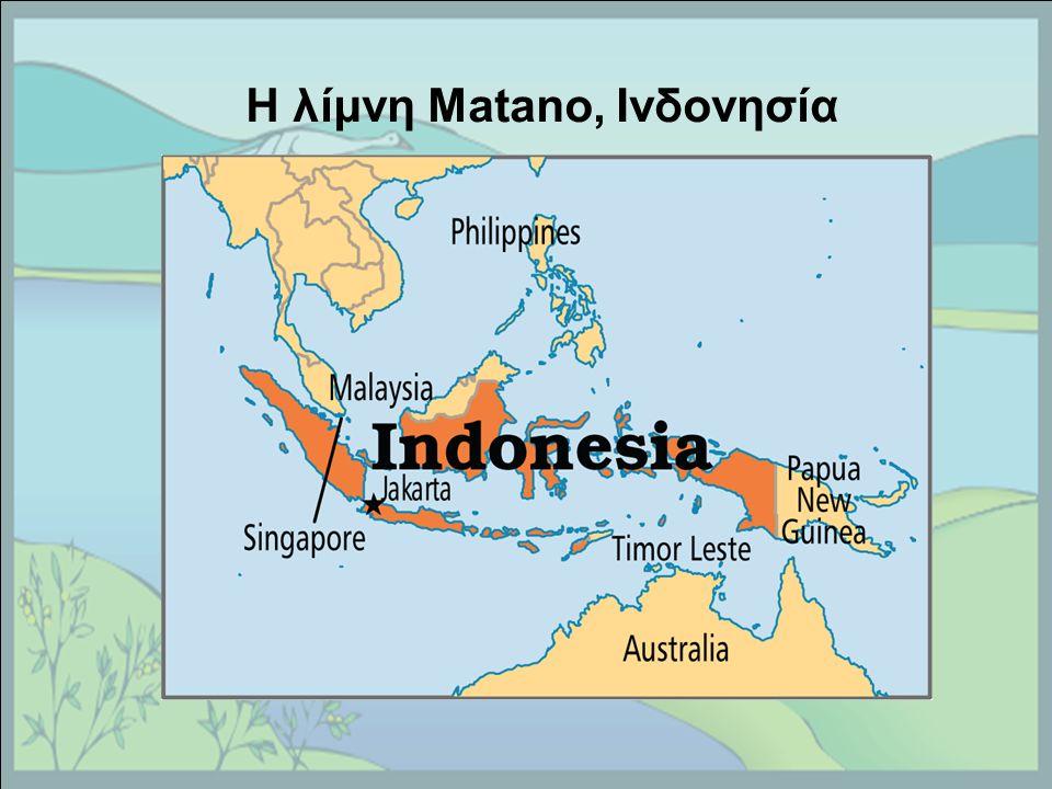 Η λίμνη Matano, Ινδονησία