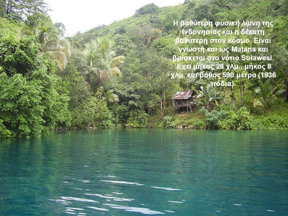 Η βαθύτερη φυσική λίμνη της Ινδονησίας και η δέκατη βαθύτερη στον κόσμο.