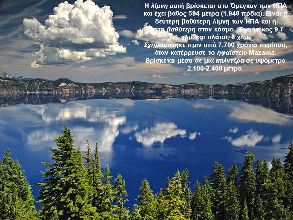 Η λίμνη αυτή βρίσκεται στο Όρεγκον των ΗΠΑ και έχει βάθος 594 μέτρα (1.949 πόδια).