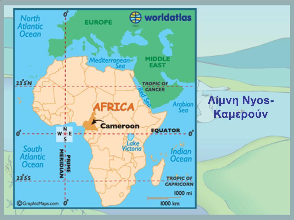 Λίμνη Nyos- Καμερούν