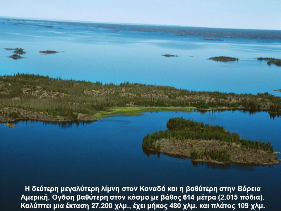 Η δεύτερη μεγαλύτερη λίμνη στον Καναδά και η βαθύτερη στην Βόρεια Αμερική.