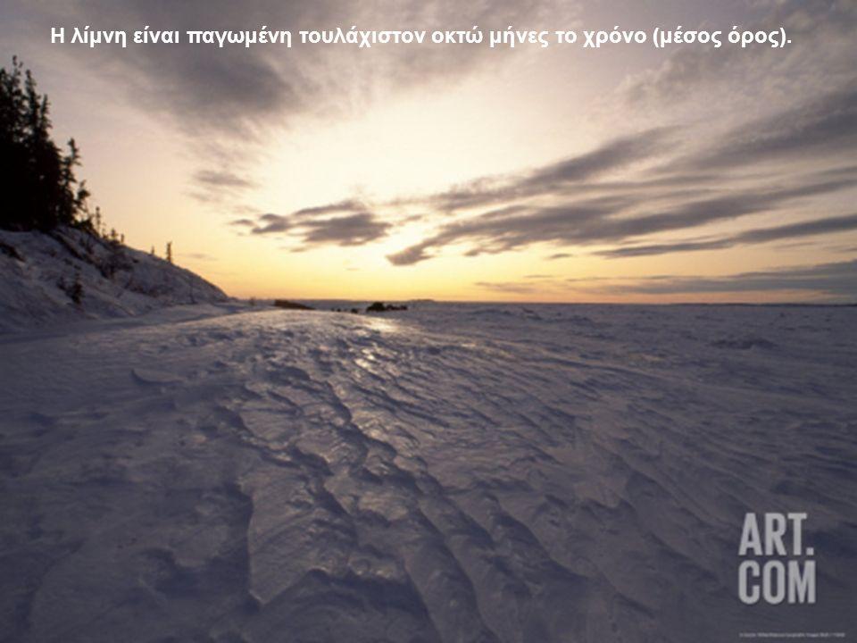 Η λίμνη είναι παγωμένη τουλάχιστον οκτώ μήνες το χρόνο (μέσος όρος).