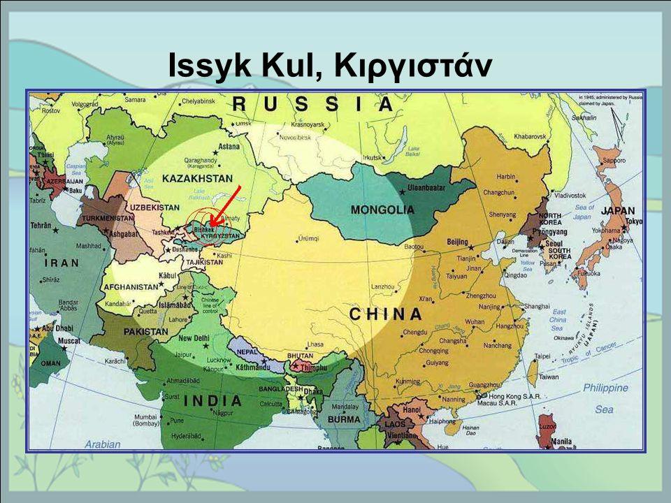 Issyk Kul, Κιργιστάν