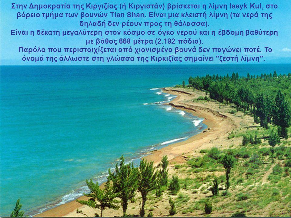 Στην Δημοκρατία της Κιργιζίας (ή Κιργιστάν) βρίσκεται η λίμνη Issyk Kul, στο βόρειο τμήμα των βουνών Tian Shan.