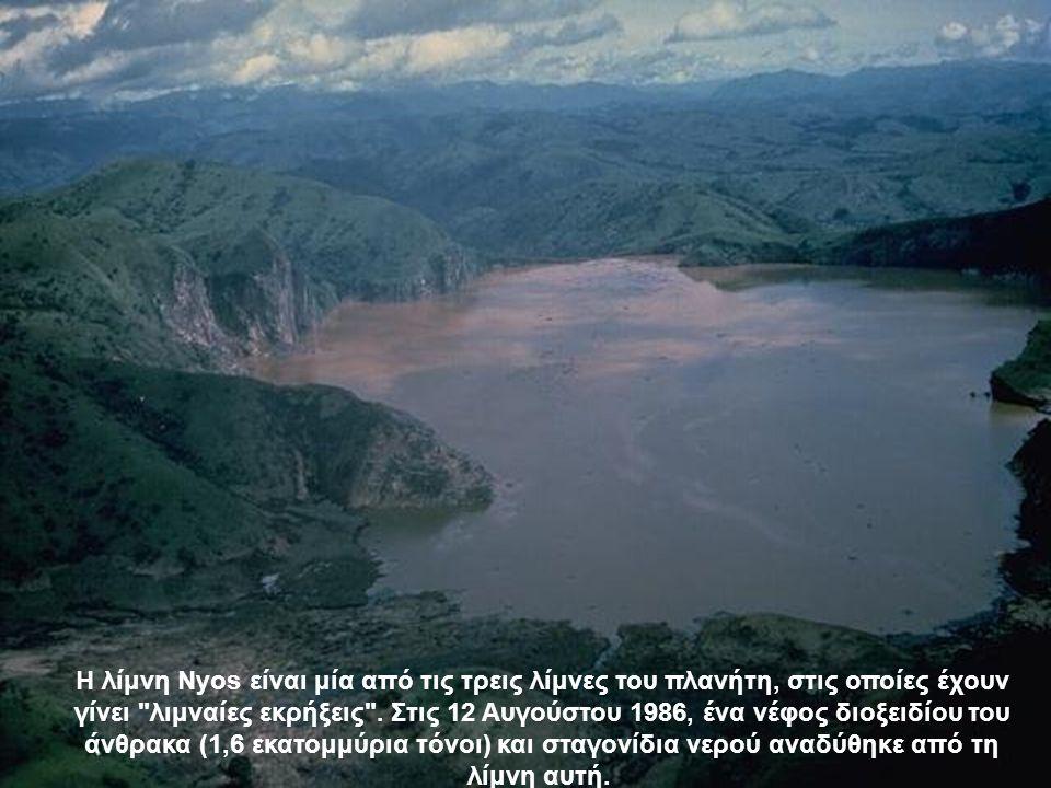 Η λίμνη Nyos είναι μία από τις τρεις λίμνες του πλανήτη, στις οποίες έχουν γίνει λιμναίες εκρήξεις .