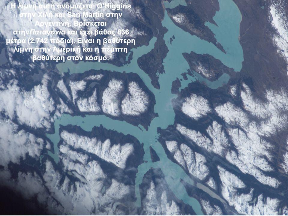 Η λίμνη αυτή ονομάζεται O Higgins στην Χιλή και San Martín στην Αργεντινή.