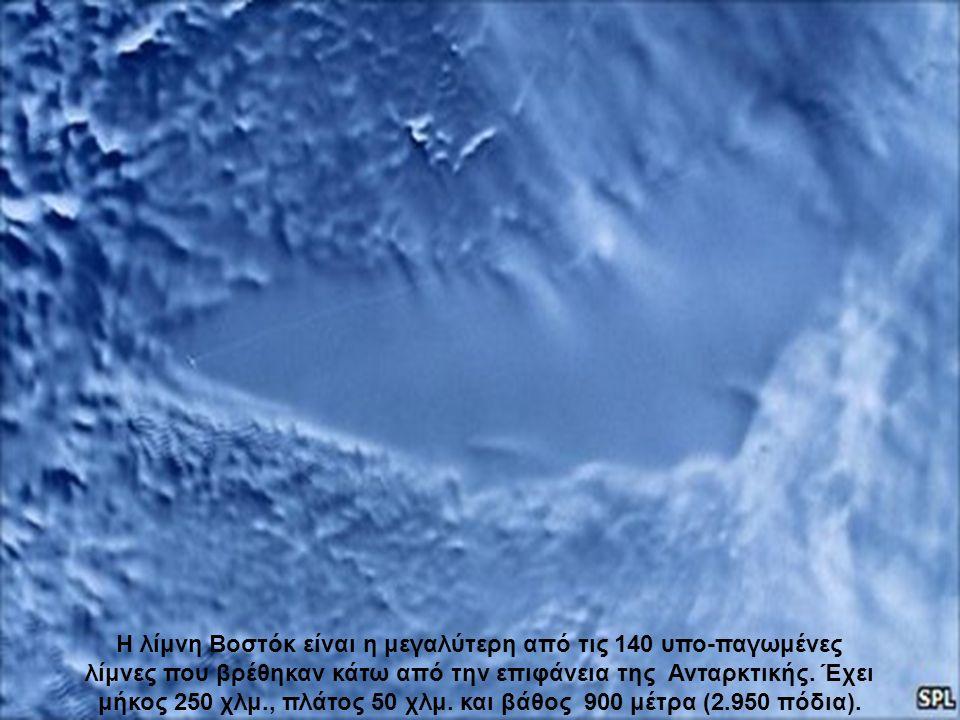 Η λίμνη Βοστόκ είναι η μεγαλύτερη από τις 140 υπο-παγωμένες λίμνες που βρέθηκαν κάτω από την επιφάνεια της Ανταρκτικής.