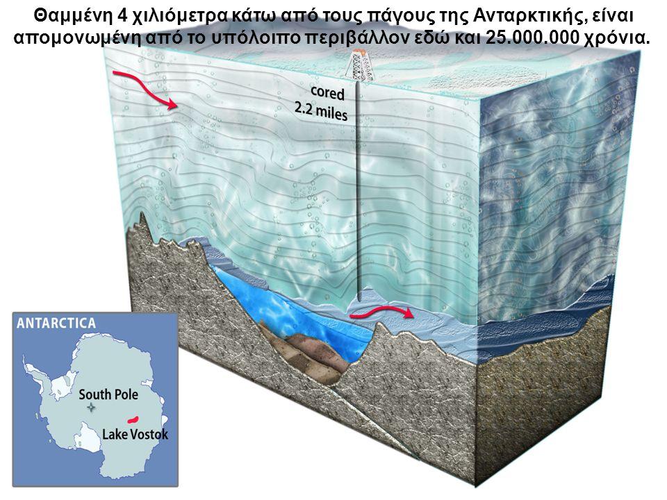 Θαμμένη 4 χιλιόμετρα κάτω από τους πάγους της Ανταρκτικής, είναι απομονωμένη από το υπόλοιπο περιβάλλον εδώ και 25.000.000 χρόνια.
