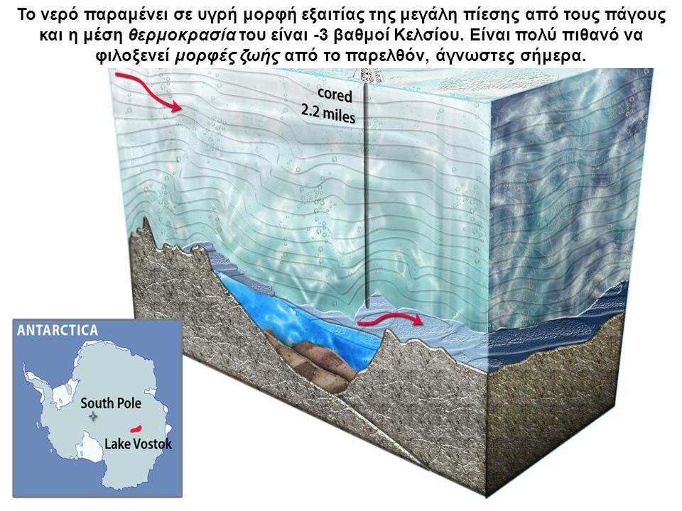 Το νερό παραμένει σε υγρή μορφή εξαιτίας της μεγάλη πίεσης από τους πάγους και η μέση θερμοκρασία του είναι -3 βαθμοί Κελσίου.