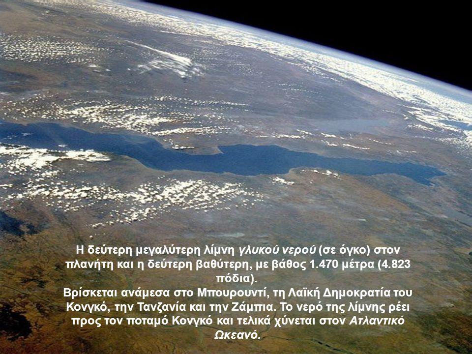 Η δεύτερη μεγαλύτερη λίμνη γλυκού νερού (σε όγκο) στον πλανήτη και η δεύτερη βαθύτερη, με βάθος 1.470 μέτρα (4.823 πόδια).