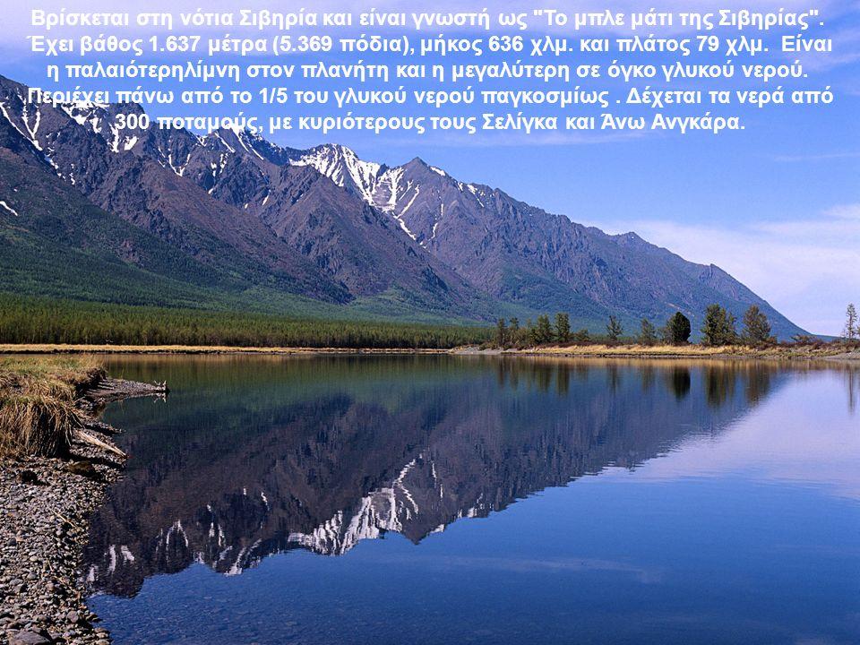 Βρίσκεται στη νότια Σιβηρία και είναι γνωστή ως Το μπλε μάτι της Σιβηρίας .