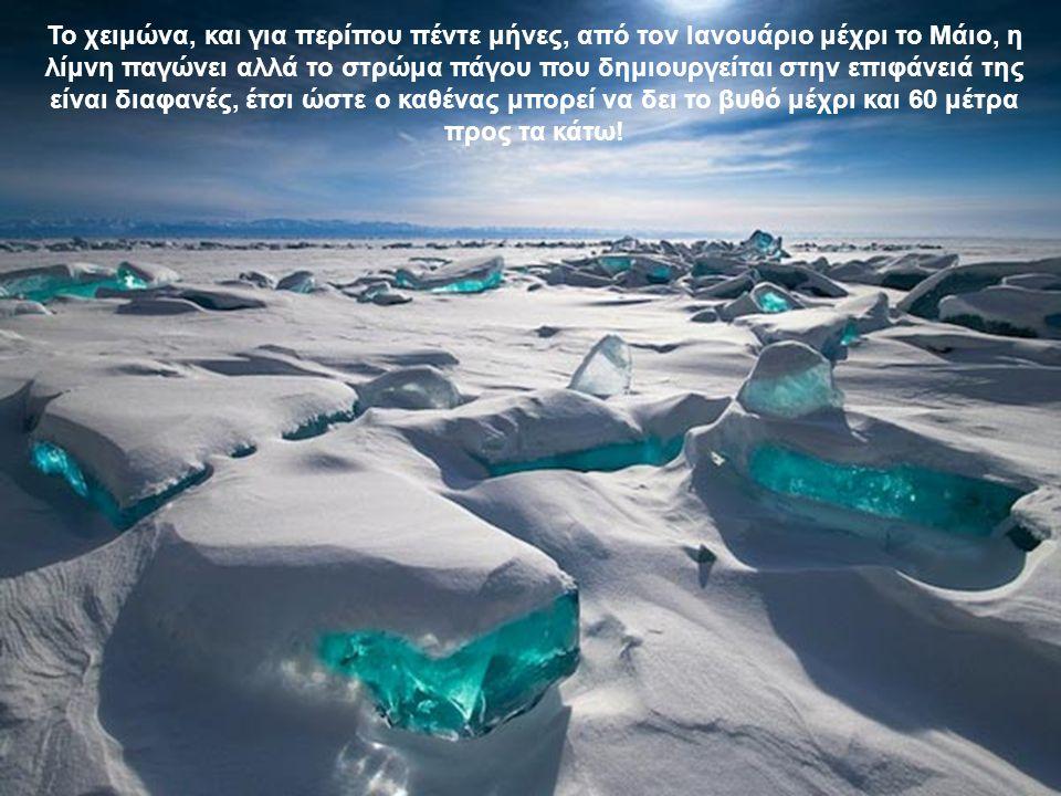 Το χειμώνα, και για περίπου πέντε μήνες, από τον Ιανουάριο μέχρι το Μάιο, η λίμνη παγώνει αλλά το στρώμα πάγου που δημιουργείται στην επιφάνειά της είναι διαφανές, έτσι ώστε ο καθένας μπορεί να δει το βυθό μέχρι και 60 μέτρα προς τα κάτω!
