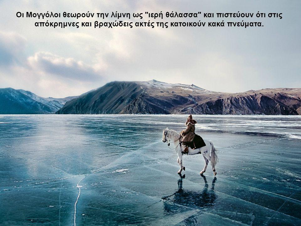 Οι Μογγόλοι θεωρούν την λίμνη ως ιερή θάλασσα και πιστεύουν ότι στις απόκρημνες και βραχώδεις ακτές της κατοικούν κακά πνεύματα.