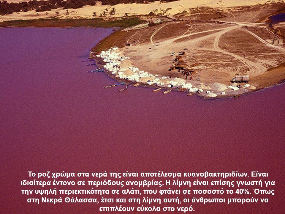 Το ροζ χρώμα στα νερά της είναι αποτέλεσμα κυανοβακτηριδίων.