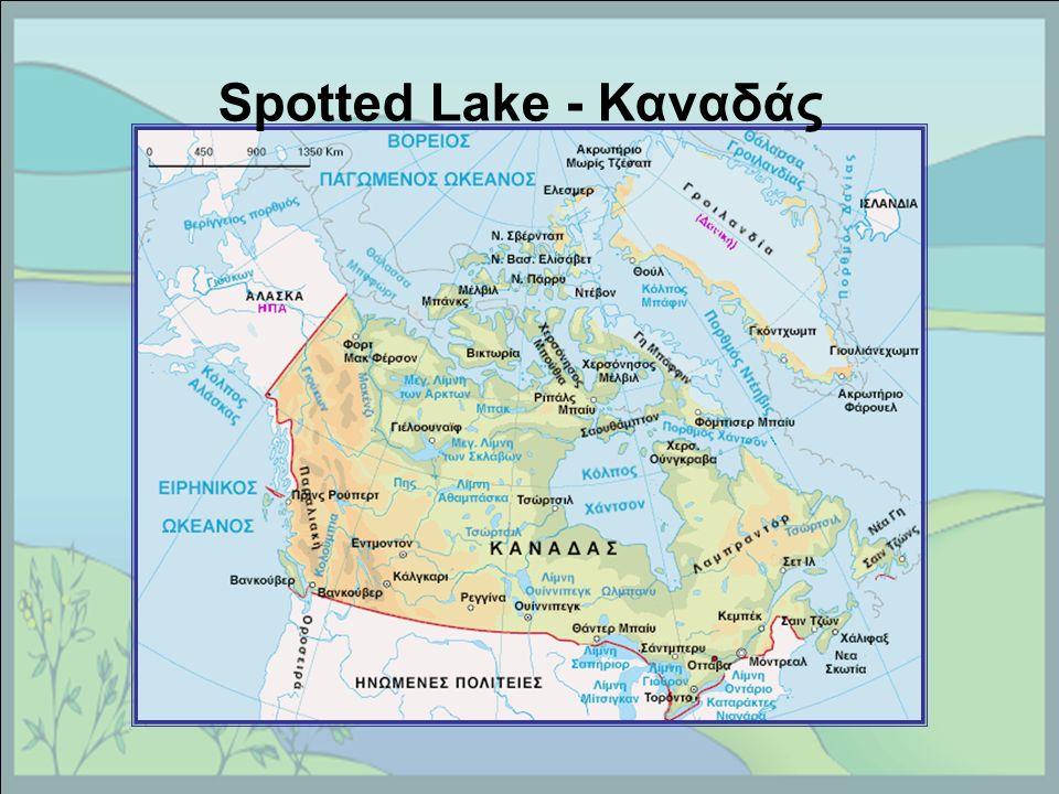 Spotted Lake - Καναδάς