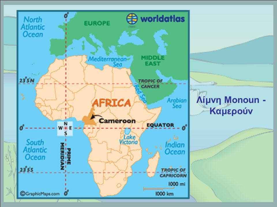 Λίμνη Monoun - Καμερούν