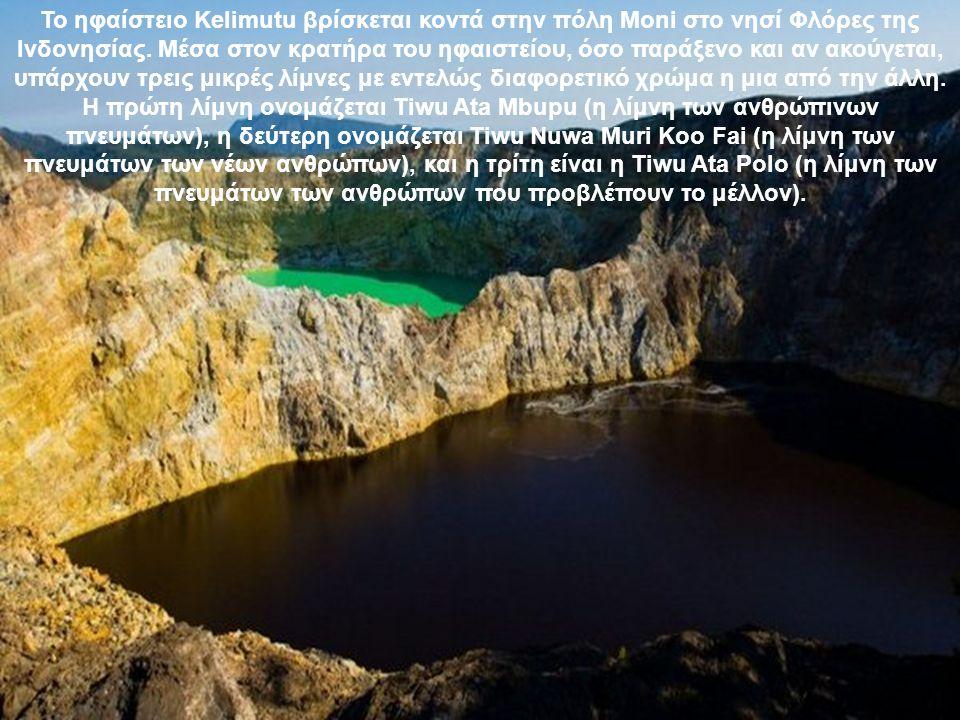 Το ηφαίστειο Kelimutu βρίσκεται κοντά στην πόλη Moni στο νησί Φλόρες της Ινδονησίας.