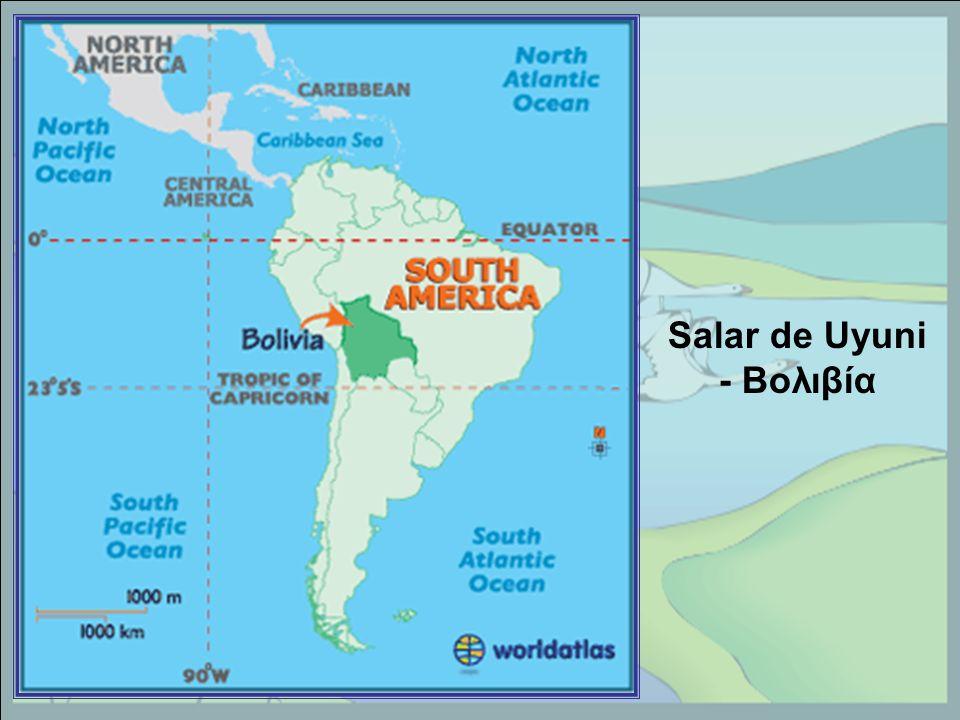 Salar de Uyuni - Βολιβία