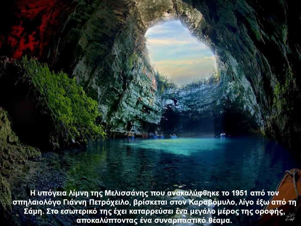 Η υπόγεια λίμνη της Μελισσάνης που ανακαλύφθηκε το 1951 από τον σπηλαιολόγο Γιάννη Πετρόχειλο, βρίσκεται στον Καραβόμυλο, λίγο έξω από τη Σάμη.