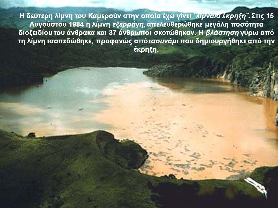 Η δεύτερη λίμνη του Καμερούν στην οποία έχει γίνει ¨λιμναία έκρηξη¨.