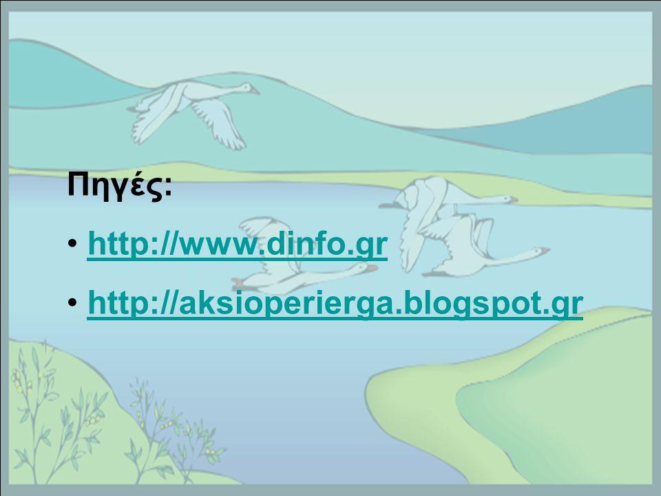 Πηγές: http://www.dinfo.gr http://aksioperierga.blogspot.gr