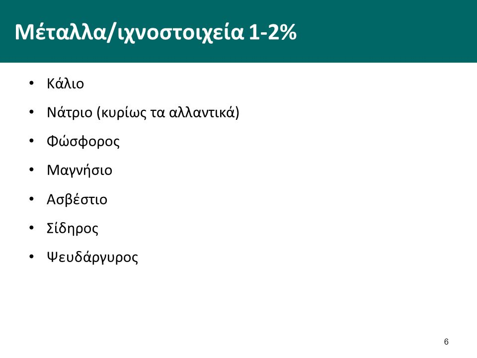 6 Μέταλλα/ιχνοστοιχεία 1-2% Κάλιο Νάτριο (κυρίως τα αλλαντικά) Φώσφορος Μαγνήσιο Ασβέστιο Σίδηρος Ψευδάργυρος