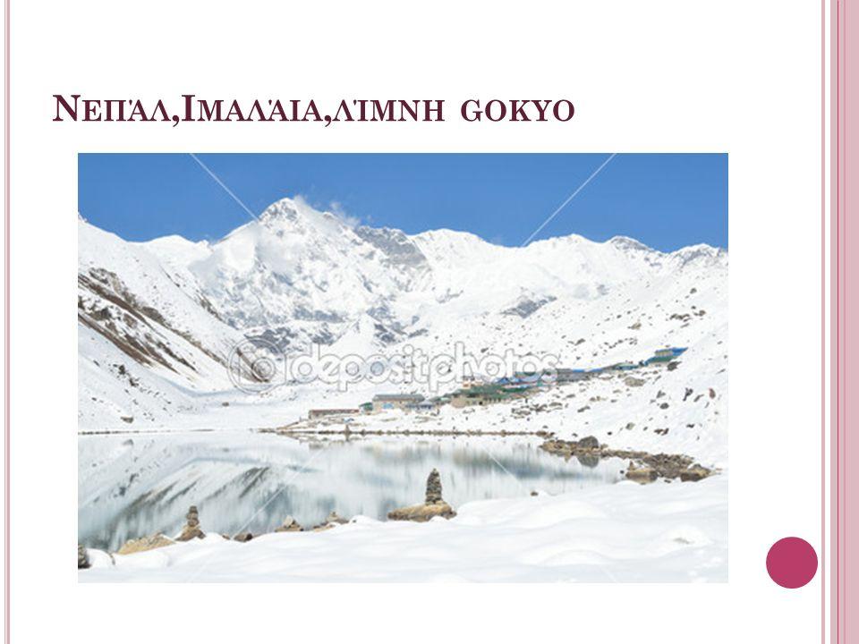 Η περιοχή των Ιμαλαΐων περιλαμβάνει εκατοντάδες λίμνες.