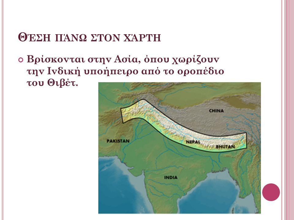 Σ Ε ΠΟΙΕΣ ΧΩΡΕΣ ΕΚΤΕΙΝΟΝΟΝΤΑΙ ΤΑ ΙΜΑΛΑΙΑ ΚΑΙ ΑΠΌ ΠΟΙΑ ΠΟΤΑΜΙΑ ΠΗΓΑΖΟΥΝ Τα Ιμαλάια εκτείνονται σε επτά χώρες: την Ινδία, το Νεπάλ, το Μπουτάν, τη Λαϊκή Δημοκρατία της Κίνας, το Πακιστάν, την Μιανμάρ και το Αφγανιστάν.Από την οροσειρά πηγάζουν τρία από τα μεγαλύτερα ποτάμια συστήματα της Γης: του Ινδού, των Γάγγη-Βραχμαπούτρα και του Γιανγκτσέ.