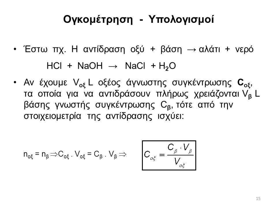 Ογκομέτρηση - Ορισμοί (ΙΙ)  Ισοδύναμο σημείο: Είναι το σημείο κατά το οποίο η ποσότητα του προστιθέμενου διαλύματος είναι χημικά ισοδύναμη προς την ποσότητα της άγνωστης ουσίας συγκέντρωσης C, που περιέχεται στην κωνική φιάλη και επομένως ολοκληρώνεται η αντίδραση της ογκομέτρησης.