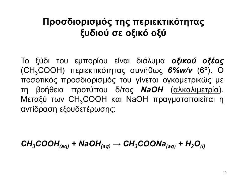 Παρατήρηση αλκαλιμετρία ισχυρού οξέοςαλκαλιμετρία ασθενούς οξέος  κατά την ογκομέτρηση ασθενούς οξέος με ισχυρή βάση το pH στο Ι.Σ.