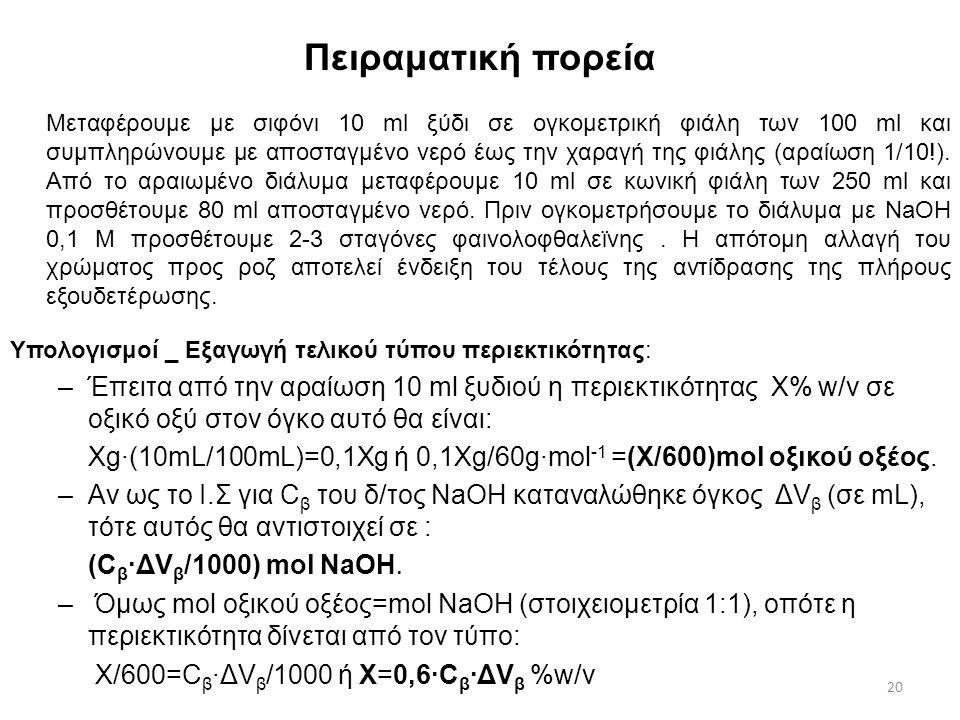 Προσδιορισμός της περιεκτικότητας ξυδιού σε οξικό οξύ Το ξύδι του εμπορίου είναι διάλυμα οξικού οξέος (CH 3 COOH) περιεκτικότητας συνήθως 6%w/v (6º).