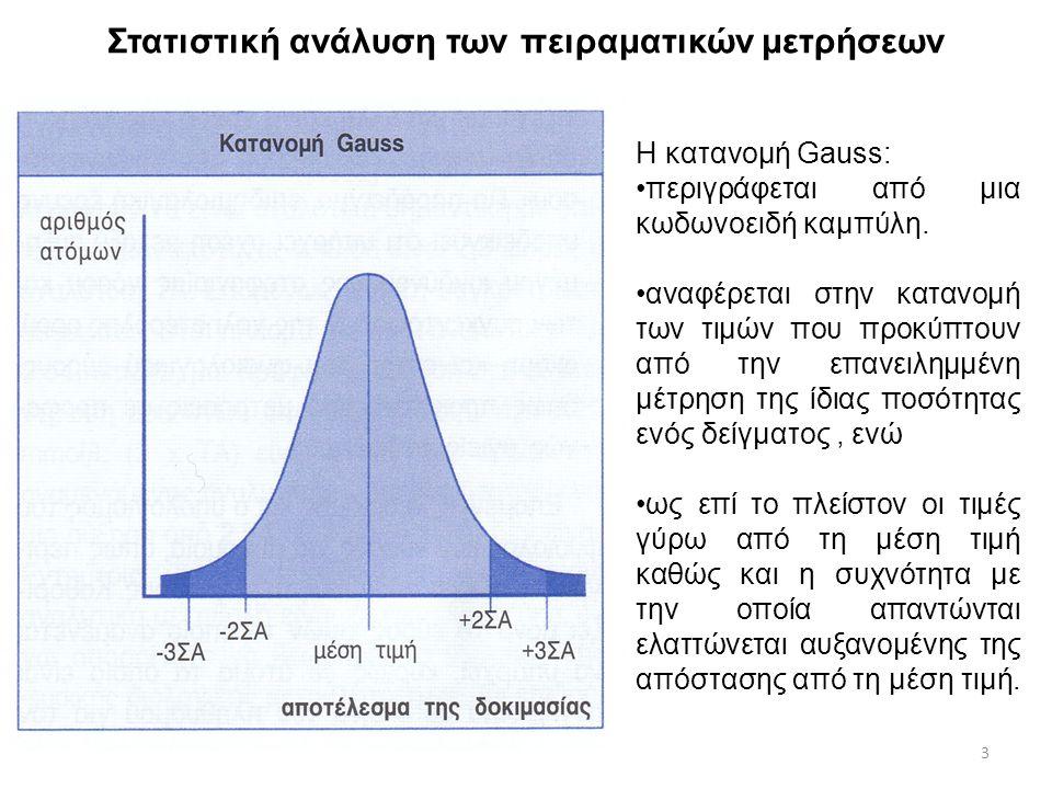 Στατιστική ανάλυση των πειραματικών μετρήσεων Ο μέσος όρος  x προσδιορίζεται από την εξίσωση:  x = Σx i / n, όπου: Σx i : το άθροισμα n αριθμού πειραματικών μετρήσεων.