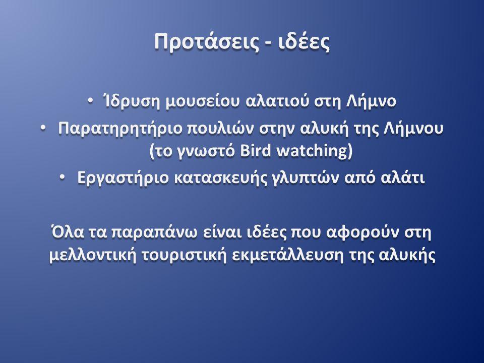 Στόχοι - Αποτελέσματα Στόχος μας είναι να κάνουμε γνωστό το νόστιμο θαλασσινό αλάτι της Λήμνου καθώς και την ίδια την αλυκή της Λήμνου η οποία είναι η μεγαλύτερη φυσική αλυκή των Βαλκανίων.