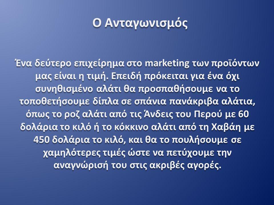 Ο Ανταγωνισμός Ο Ανταγωνισμός Βασικό επιχείρημα στο marketing των προϊόντων μας από αλάτι είναι η ανωτερότητα της νοστιμιάς του αλατιού που οφείλεται στα ιχνοστοιχεία της ελληνικής θάλασσας, δηλαδή τα χημικά στοιχεία του ελληνικού θαλασσινού νερού.