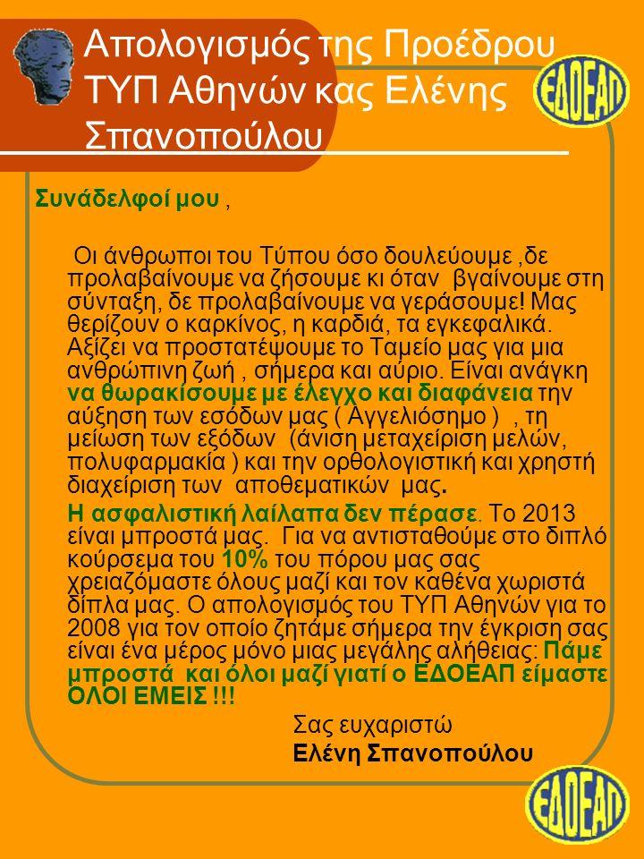 Απολογισμός της Προέδρου ΤΥΠ Αθηνών κας Ελένης Σπανοπούλου Συνάδελφοί μου, Οι άνθρωποι του Τύπου όσο δουλεύουμε,δε προλαβαίνουμε να ζήσουμε κι όταν βγαίνουμε στη σύνταξη, δε προλαβαίνουμε να γεράσουμε.