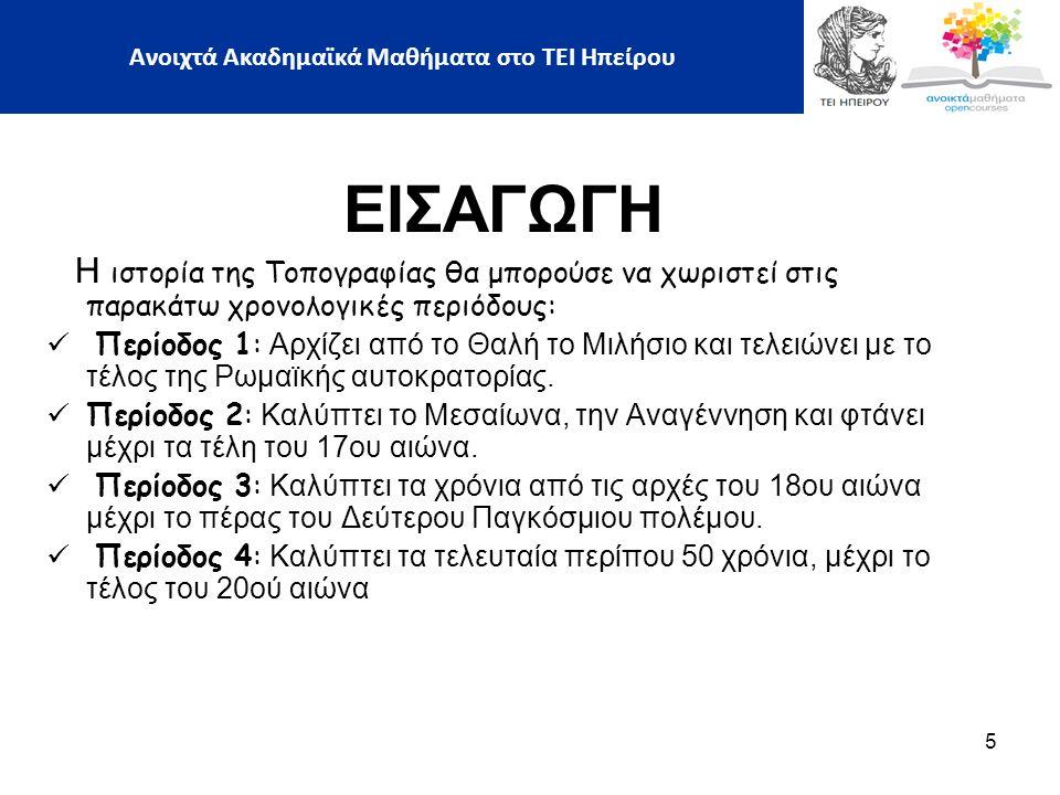 Περίοδος 1  Οι Έλληνες επιστήμονες των Θετικών Επιστημών προήγαγαν σημαντικά τη Γεωμετρία, τα Μαθηματικά, την Αστρονομία, τη Χαρτογραφία και την Γεωδαισία χρησιμοποιώντας τοπογραφικά όργανα όπως τον αστέρα για τη χάραξη ορθών γωνιών, σχοινιά για τη μέτρηση μηκών, σταδίες για προσδιορισμό υψομετρικών διαφορών και τον αστρολάβο για αστρονοµικές μετρήσεις  Οι Ρωµαίοι συστηματοποίησαν τις γεωδαιτικές μετρήσεις και εισάγουν για πρώτη φορά το Κτηματολόγιο (Capidastrum = κατά κεφαλή φόρος) για τη φορολογία των κτηµάτων.
