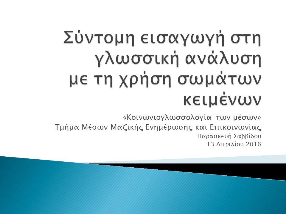  Στοιχεία που μπορούν να μελετηθούν στα υπάρχοντα ΗΣΚ της ελληνικής: ◦ Κατανομή σε γραπτό και προφορικό λόγο ◦ Συχνότητα εμφάνισης ανά κειμενικό είδος ◦ Έλεγχος προφορικότητας κειμενικών ειδών ◦ Μελέτη λειτουργικής διαφοροποίησης με αναγωγή στο συγκείμενο (π.χ.