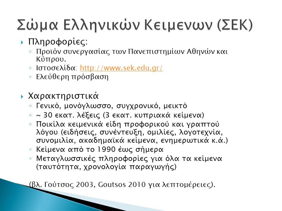  Πληροφορίες: ◦ Προϊόν συνεργασίας των Πανεπιστημίων Αθηνών και Κύπρου.