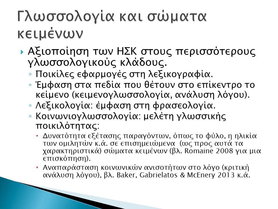  Αξιοποίηση των ΗΣΚ στους περισσότερους γλωσσολογικούς κλάδους.