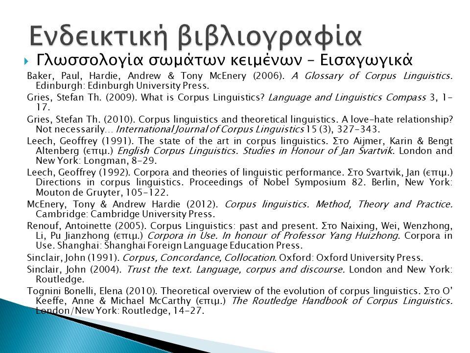  Γλωσσολογία σωμάτων κειμένων – Εισαγωγικά Baker, Paul, Hardie, Andrew & Tony McEnery (2006).