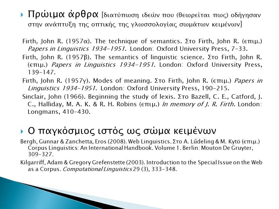  Πρώιμα άρθρα [ διατύπωση ιδεών που (θεωρείται πως) οδήγησαν στην ανάπτυξη της οπτικής της γλωσσολογίας σωμάτων κειμένων ] Firth, John R.