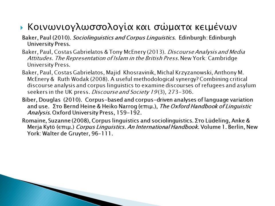  Κοινωνιογλωσσολογία και σώματα κειμένων Baker, Paul (2010).