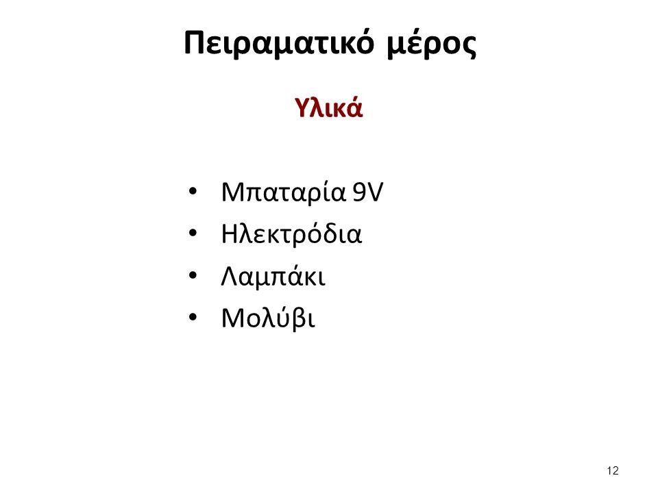 Πειραματικό μέρος Υλικά Μπαταρία 9V Ηλεκτρόδια Λαμπάκι Μολύβι 12