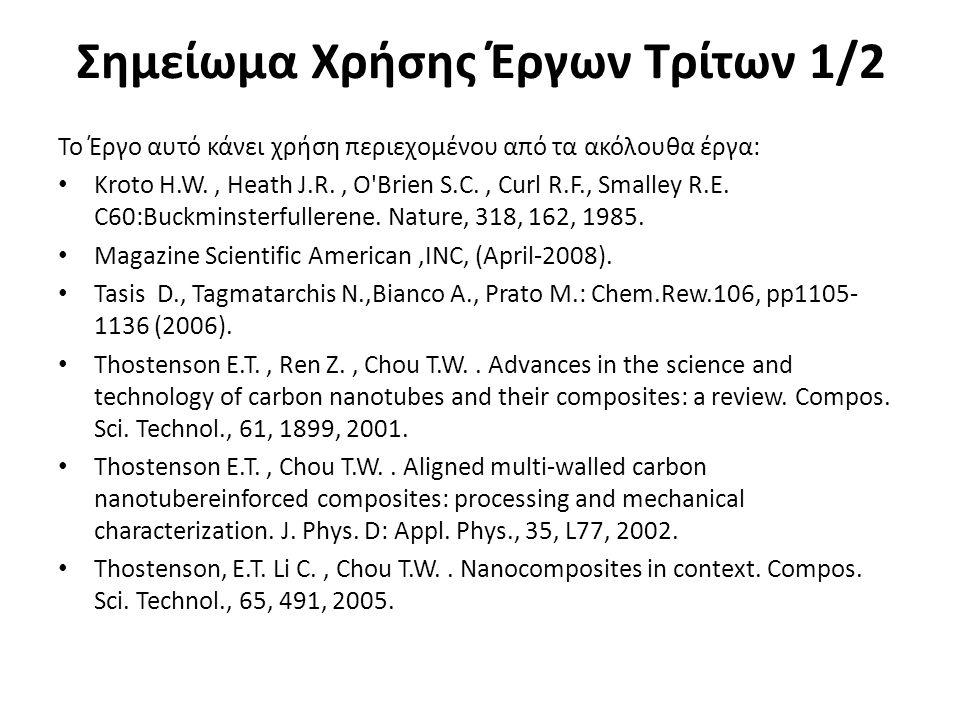 Σημείωμα Χρήσης Έργων Τρίτων 1/2 Το Έργο αυτό κάνει χρήση περιεχομένου από τα ακόλουθα έργα: Kroto H.W., Heath J.R., O Brien S.C., Curl R.F., Smalley R.E.