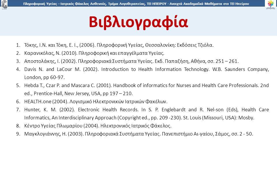 3434 Πληροφορική Υγείας – Ιατρικός Φάκελος Ασθενούς, Τμήμα Λογοθεραπείας, ΤΕΙ ΗΠΕΙΡΟΥ - Ανοιχτά Ακαδημαϊκά Μαθήματα στο ΤΕΙ Ηπείρου Βιβλιογραφία 1.Τόκ