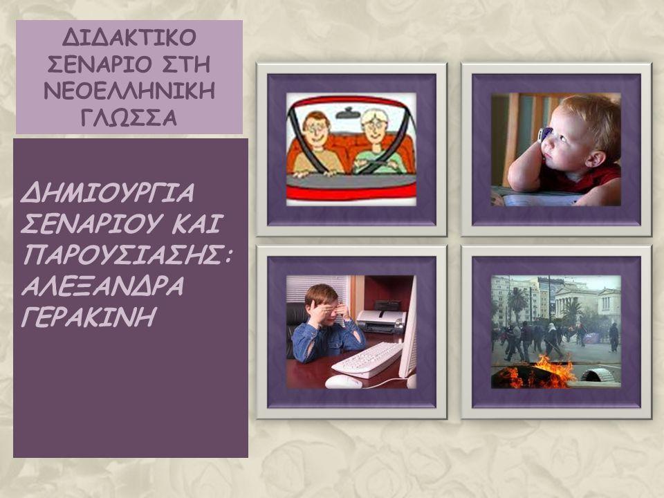 ΠΕΡΙΓΡΑΦΗ ΤΟΥ ΣΕΝΑΡΙΟΥ 6 η - 9 η διδακτική ώρα Ενότητα 2: Προβλήματα της καθημερινής ζωής των μαθητών  Οι μαθητές παρακολουθούν αποσπάσματα από μια τηλεοπτική εκπομπή στις ηλεκτρονικές διευθύνσεις http://www.youtube.com/watch?v=RtcAPxh-NQs&feature=related και http://www.youtube.com/watch?v=gLYLQ7pAtxA&feature=relatedhttp://www.youtube.com/watch?v=gLYLQ7pAtxA&feature=related  Στη συνέχεια συζητούν για τον τίτλο της εκπομπής, το είδος της, το στόχο της, το ρόλο του παρουσιαστή και τα μέσα που χρησιμοποιεί για να περάσει το μήνυμα της.